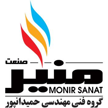 وبسایت رسمی منیر صنعت | گروه فنی مهندسی حمیدانپور